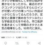 ツイ民「オタクが軟弱化して批評を書かないから薄っぺらい作品ばかり!」→オタクブチギレ