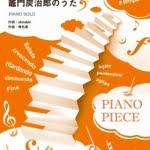 『鬼滅の刃』『ポケモン』『FGO』etc.の楽曲を自分で弾いてみよう♪   – !