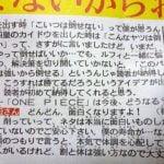 【ワンピース】尾田先生「カイドウの倒し方が思い付かない。ルフィのパンチじゃ読者が納得しない」