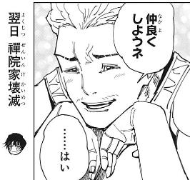 【呪術廻戦158話感想】「鹿紫雲一」&「日車寛見」、絶対ヤバいwwww