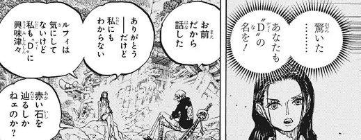 【ワンピース996話感想】ヤマトってやっぱドラゴン化すんの???