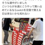 【悲報】任天堂Switch、秋葉原に入荷するも「大量買い占め」が発生してしまう…