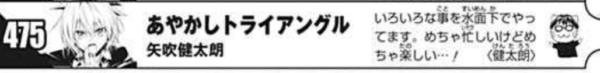 【感想】 あやかしトライアングル  53話 祭里のために体を張るすずちゃん 次回ダークネス展開来る!?【ネタバレ注意】