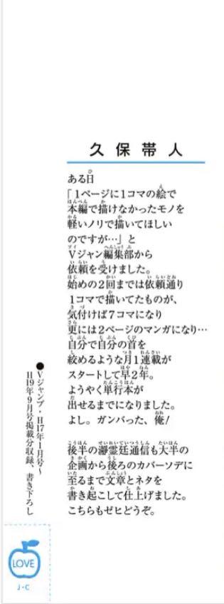 【ブリーチ】カラブリの新作を読みたい