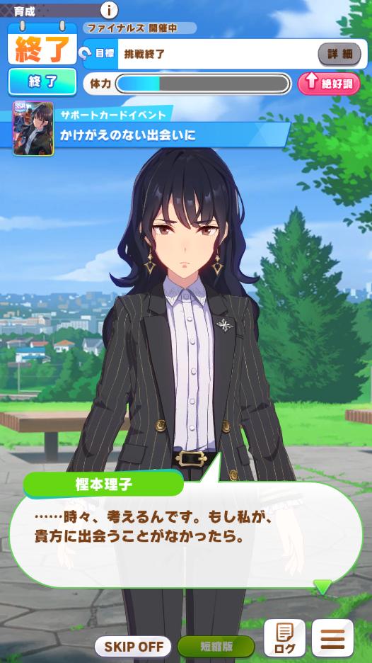 【ウマ娘】樫本理事長代理との『初詣カフェ買い物デートからの温泉最後にいい感じに高台で告白』という流れが完璧すぎる
