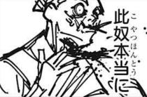 【呪術廻戦】これから人気が出そうな炳の『長寿郎』の魅力を語ろう