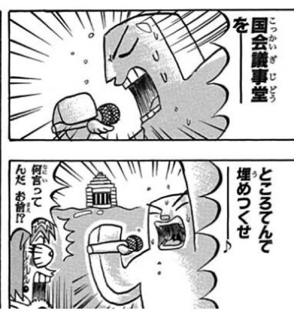 農林水産省公式が突然ボーボボツイート 日本はハジケリストだった!?