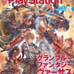 【悲報】「電撃PlayStation」、3月28日発売のVol.686をもって定期刊行を停止