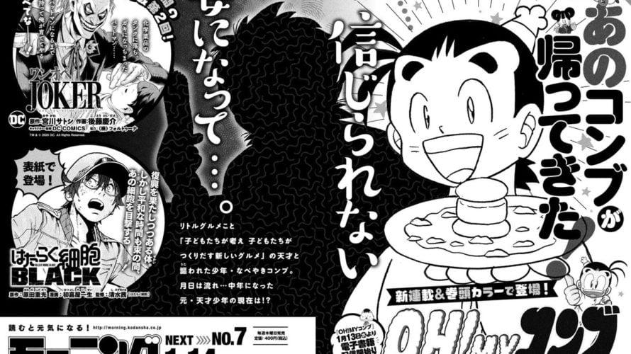 【朗報】ボンボンの大人気漫画『OH!MYコンブ』、続編の連載が決定w