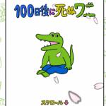 【すげえええ】『100日後に死ぬワニ』書籍、累計35万部を突破! 作者「たくさんの方に読んで頂けて嬉しいです」