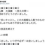 大成功の「刀剣乱舞 大演練〜控えの間~」刀ステキャストツイートまとめ