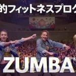 ダンスエクササイズゲーム『Zumba de 脂肪燃焼!』遊び方がわかるPV公開