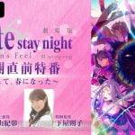 劇場版『Fate HF』杉山紀彰と下屋則子が出演する特別番組が配信!