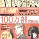 【朗報】ジャンプ+の「スパイファミリー」、100万部売り上げてしまうw