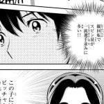 【悲報】MAJOR 2nd、ジャイロボールに次ぐ黒歴史を作ってしまうw