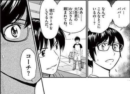 【画像】MAJOR2ndの主人公茂野大吾さん、間違いなく前作吾郎の息子だった