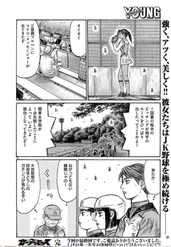 漫画史上最もひどい最終話←これ見て何思い出した???