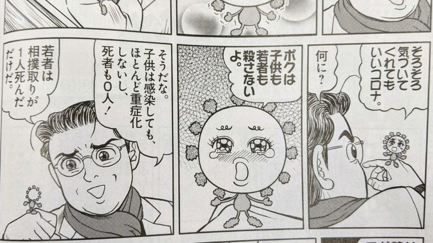 【悲報】小林よしのりさん、コロナウイルスを擬人化し漫画内でじゃれ合ってしまう・・・