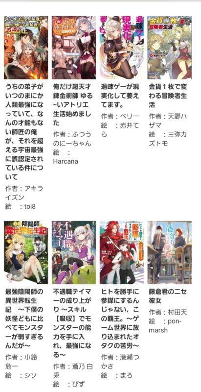『小説家になろう』大賞、倍率1万倍の日本史上最強の小説大賞になってしまうw