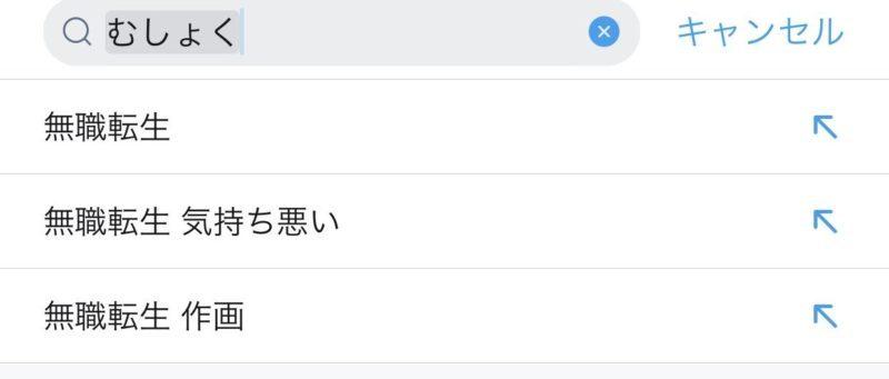 【悲報】アニメ「無職転生」、見るのが苦痛だと話題にw