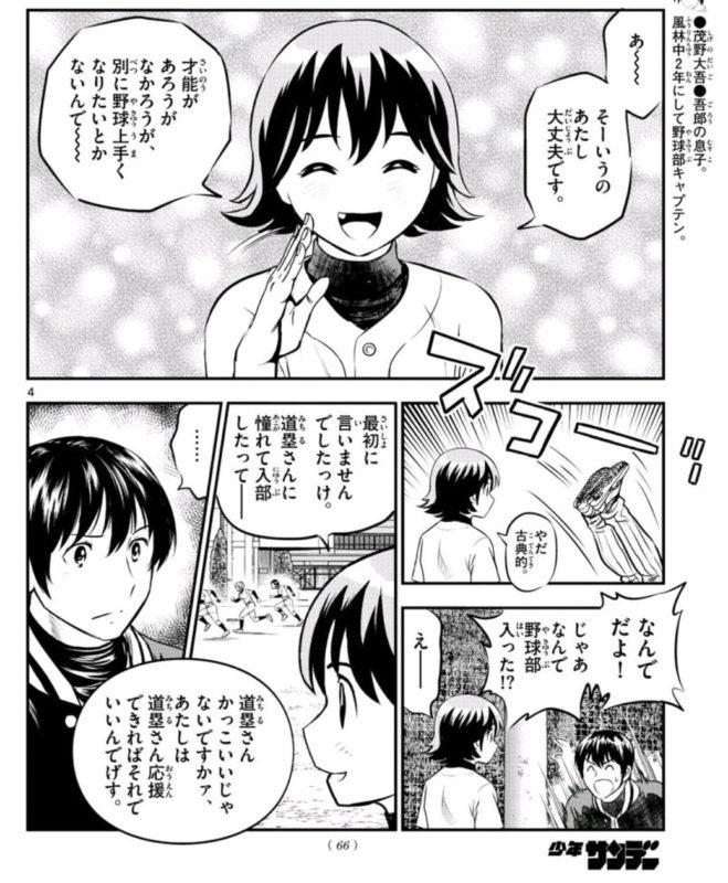 【悲報】MAJOR2ndの女の子達、男子のイケメン基準が厳しすぎるw