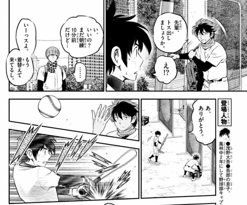 【MAJOR2nd】茂野大吾さん「俺もういらない子じゃん…」