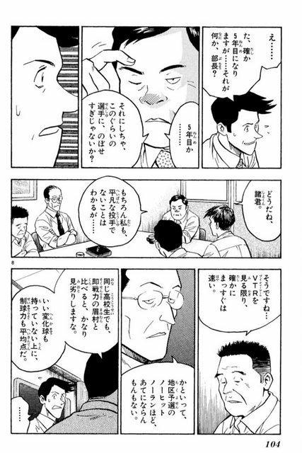 茂野吾郎のメジャーでの成績ヤバすぎるw