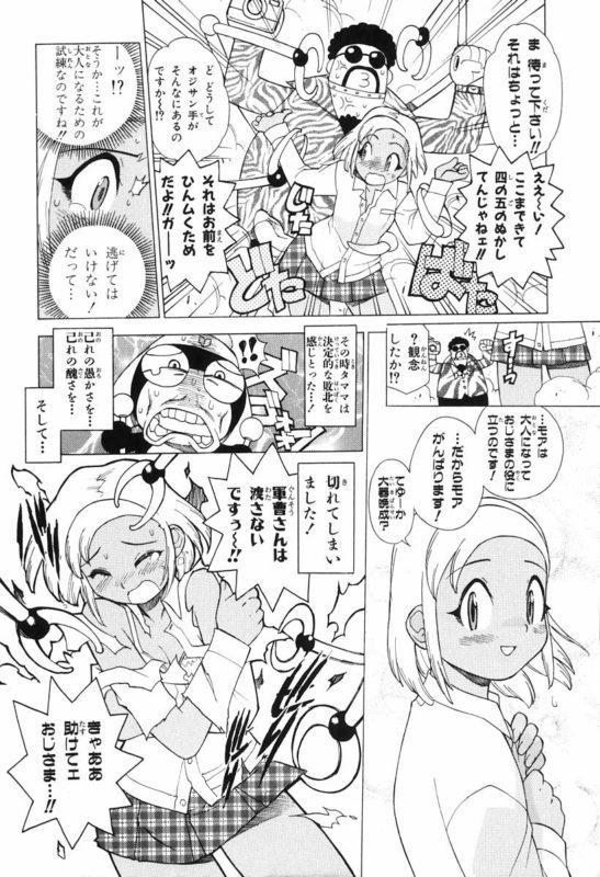 【画像】ケロロ軍曹の漫画の3巻w