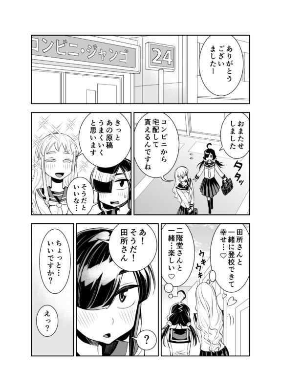 【画像】とんでもなく尊すぎる百合漫画が発見されてしまう!!