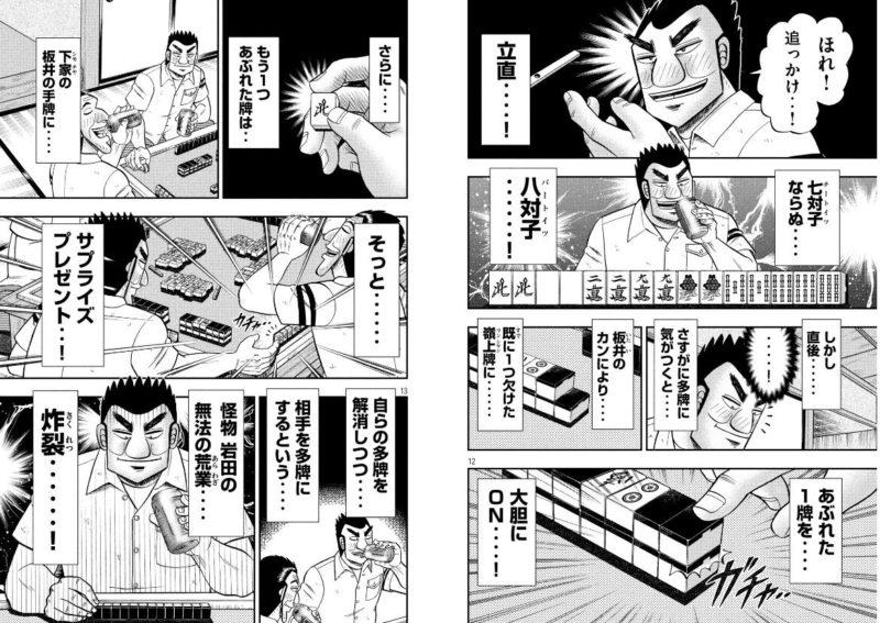【画像】本格麻雀漫画さん、作者がルールを知らないw