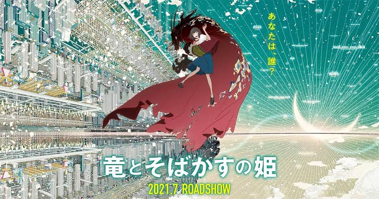 細田守の最新アニメ映画『竜とそばかすの姫』の設定やあらすじが斬新すぎるw