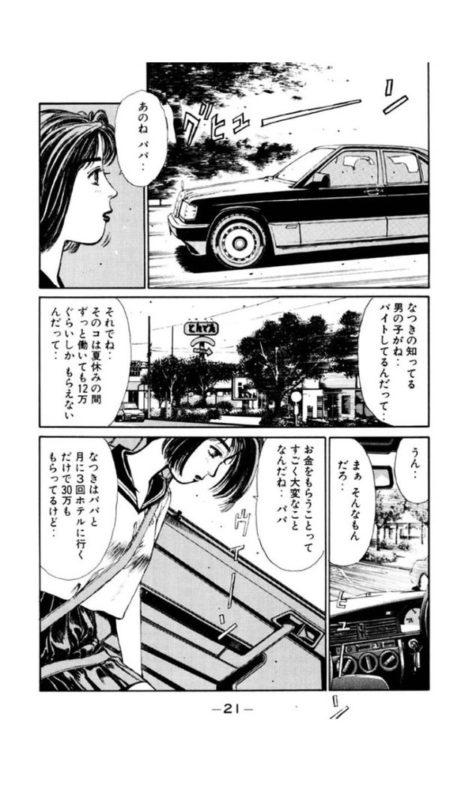 【悲報】ジャンプの新人漫画家、タブーを犯して編集部に怒られるw