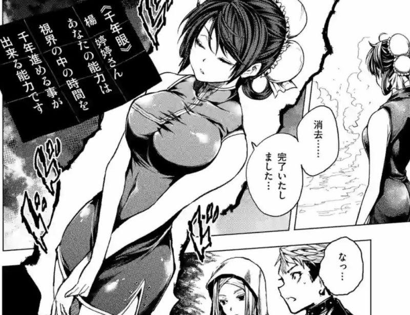 来期アニメ「出会って5秒でバトル」のヒロイン、めちゃ可愛いw