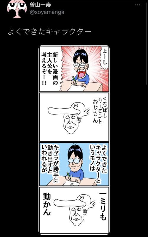 【朗報】でんじゃらすじーさんの作者のツイッター漫画、いつみても面白いw