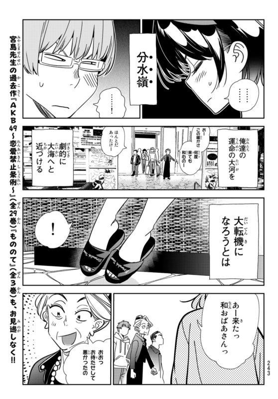 【悲報】週刊少年マガジンさん、ラブコメ雑誌になる