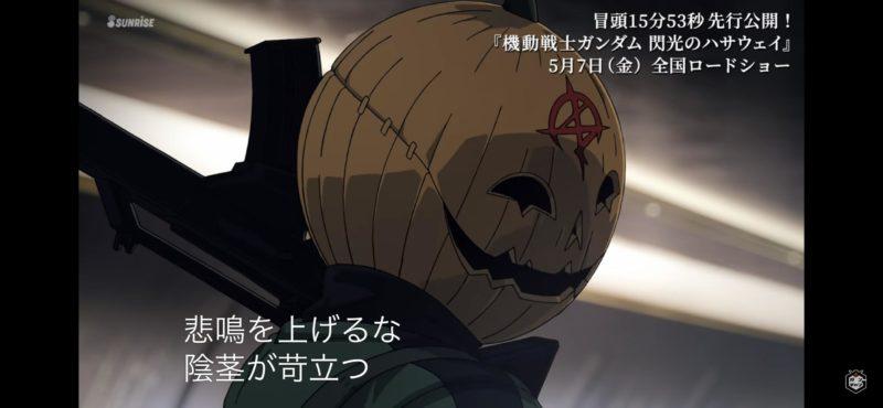 【朗報】閃光のハサウェイさん、興行収入20億円突破!!