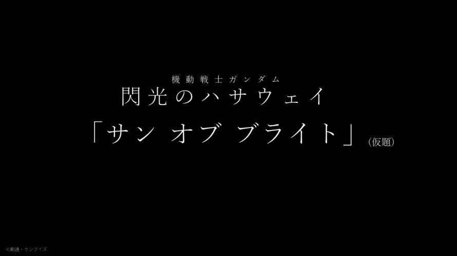 【悲報】「閃光のハサウェイ」第二部、クソみたいなタイトルになってしまうwwwwwww