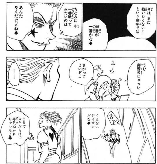 【画像】ヒソカさん、ハンター試験で大暴れするwwwwwwww