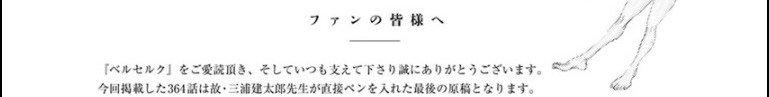 【超朗報】ベルセルク、アシスタントで充分連載可能だとわかる!!