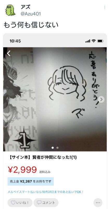 【悲報】大人気漫画の作者さん、サイン本が売られて病んでしまう・・・