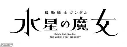 【速報】ガンダム新作テレビアニメーション、情報解禁!!