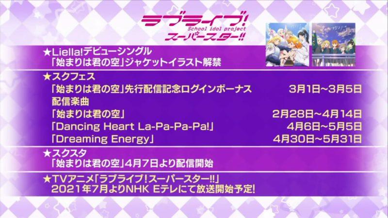 【朗報】TVアニメ「ラブライブ!スーパースター!!」2021年7月よりEテレにて放送開始!!