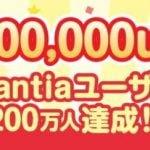 とらのあなのクリエイター支援プラットフォーム『ファンティア [Fantia]』、4周年&登録ユーザー数200万人を突破!2020年5月より期間限定キャンペーン開催決定!