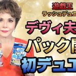 【流石】デヴィ夫人、「遊戯王」デュエリストデビュー戦で大勝利!!!