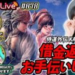 電撃PS Live #078【スペースチャンネル5 VR 、初音ミク Project DIVA MEGA39's、侍道外伝 KATANAKAMI】