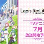 夏のアイドルアニメ『ラピスリライツ』先行上映(有料)が絶賛だらけ!! 「この先が心配になるくらいの高クオリティ作画」「このアニメなら心置きなくBD買えると言える1話・2話」
