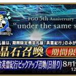 『FGO』カルデア放送局5周年SP配信直前キャンペーン開始。英霊紀行召喚も開催!