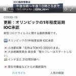 【速報】東京オリンピック、1年延期w コミケも終わったな!!