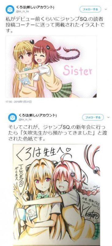 【朗報】矢吹健太朗先生、新人漫画家さんからの好感度を上げてしまう