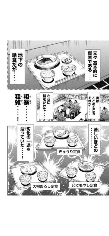 【悲報】カイジ(本編)の地下帝国の飯、あまりにショボすぎる
